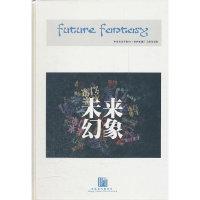未来幻象:中央音乐学院211室内乐推广工程作品选