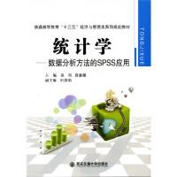 统计学-数据分析方法的SPSS应用