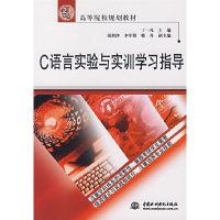 C语言实验与实训学习指导