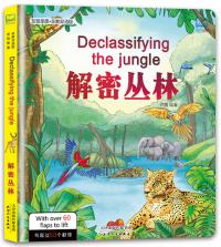 解密丛林/发现里面(早教双语版)