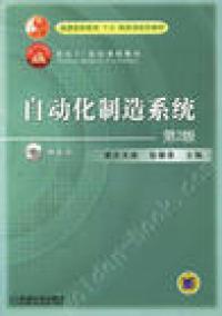 自动化制造系统(第2版)