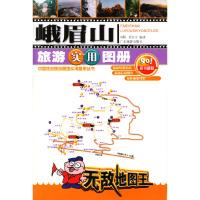 峨眉山旅游实用图册——世界之旅热线丛书