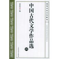 中国古代文学作品选(四)