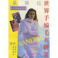 桑德拉:世界手编毛衣新款