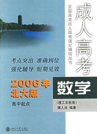 数学(理工农医类)——2006年北大版成人高考全国各类成人高考强化辅导丛书