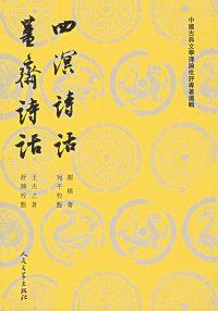 四溟詩話 薑齋詩話——中国古典文学理论批评专著选辑