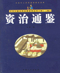 资治通鉴(注音版)——中华儿童古典启蒙教育丛书