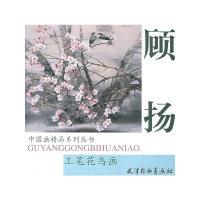 顾扬工笔花鸟画——中国画精品系列丛书
