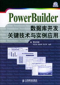 PowerBuilder数据库开发关键技术与实例应用(附CD-ROM光盘一张)