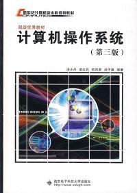 计算机操作系统(第三版)(内容一致,印次、封面或原价不同,统一售价,随机发货)