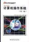 計算機操作系統(第三版)(內容一致,印次、封面或原價不同,統一售價,隨機發貨)