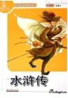 水浒传(注音版)