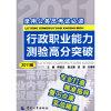 2011最新版—录用公务员考试专用教材:行政职业能力测验高分突破(2011版)