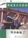 新发展大学英语听力教程:全新版:3