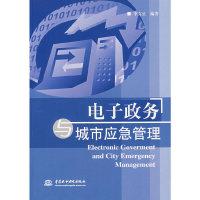 电子政务与城市应急管理