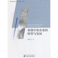 香港中资企业的转型与发展