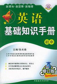 英语基础知识手册(初中修订版)