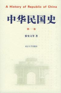 中华民国史(全四卷)
