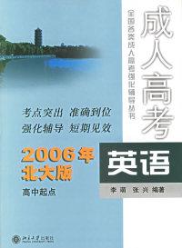 全国各类成人高考强化辅导丛书·化学(2006年北大版·高中起点)