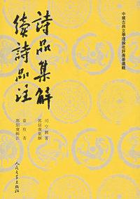 诗品集解 续诗品注——中国古典文学理论批评专著选辑