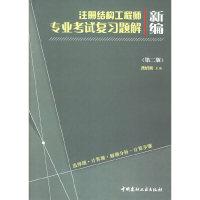 新编注册结构工程师专业考试复习题解(第二版)