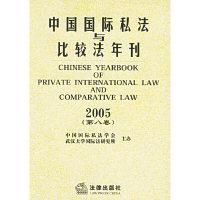 中国国际私法与比较法年刊(2005·第八卷)