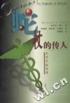 蛇杖的传人(西方名医列传)
