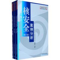 《注册核安全工程师岗位培训丛书 》(全四册)