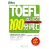 TOEFL iBT 100分词汇-新东方大愚英语学习丛书