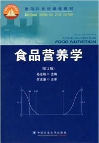 食品营养学(第二版)