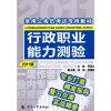2011最新版—录用公务员考试专用教材:行政职业能力测验(2011版)