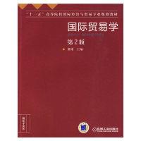 国际贸易学 第2版