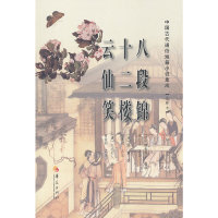 八段锦 十二楼 云仙笑-中国古代通俗短篇小说集成-[注释本]