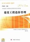建设工程造价管理(2013年全国造价工程师执业资格考试应试指南)