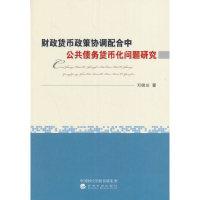 财政货币政策协调配合中公共债务货币化问题研究