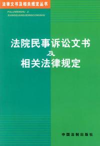 法院民事诉讼文书相关法律规定