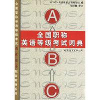 全国职称英语等级考试词典