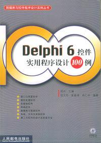 Delphi 6 控件实用程序设计100例(附CD-ROM光盘一张)——数据库与控件程序设计实例丛书