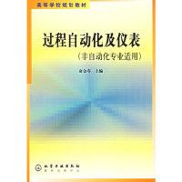 过程自动化及仪表(非自动化专业适用)