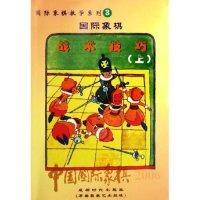 战术技巧(上中国国际象棋)/国际象棋教学系列