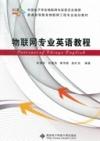 物联网专业英语教程