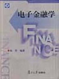 电子金融学