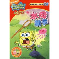 超级海绵宝宝连环画12:水母捕手