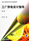 工厂供电设计指导(第2版)