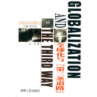 全球化与第三条道路——全球化焦点问题丛书
