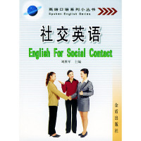 社交英语——英语口语系列小丛书