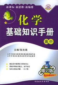 化学基础知识手册(高中修订版)