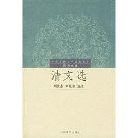 清文选——中国古典文学读本丛书·历代文选