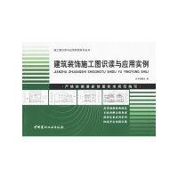 建筑装饰施工图识读与应用实例——施工图识读与应用实例系列丛书