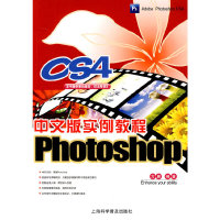 Photoshop CS4中文版实例教程